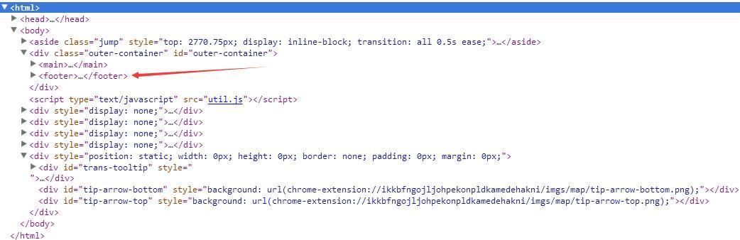 《百度翻译插件造成页脚多出空白的解决方法》